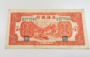 Rare 1943 China Bank of Bei Hai 100 yuan Shan Dong Banknote