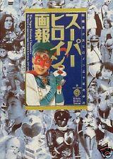 Photo Book Tokusatsu Sentai Super Heroine Girl Chronicles Goranger Power ranger