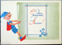 1978 Russian postcard HAPPY BIRTHDAY! LITTLE BOY, Buratino and other characters