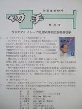 """Japan """"MIHON"""" 1990 Specimen Leaflet of Commemorative Stamp No.496"""