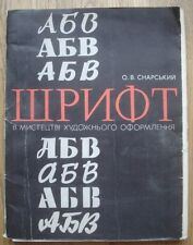 Font in art design agitation advertising graphic Soviet Ukrainian manual set