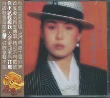 Jody Chiang 江蕙 : Ni Bu Gai Qing Shi Wo 你不該輕視我 (1982) CD TAIWAN REISSUE