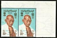 Egypt UAR 1969 Gandhi 1 v MNH Corner Block Horizontal Strip of Two Stamps OG