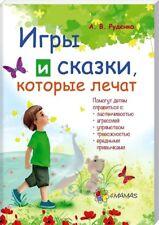 "Игры и сказки которые лечат А.Руденко "" Games and fairytales that heal "" книга 1"