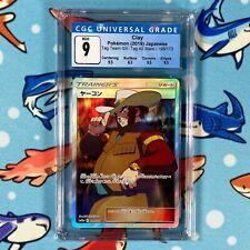 Clay 199/173 CGC 9 Pokemon Tag Team GX Tag All Stars Secret Rare sm12a JP