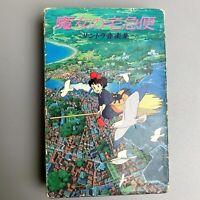 RARE Kiki's Delivery Service 1989 cassette tape soundtrack vintage Ghibli anime