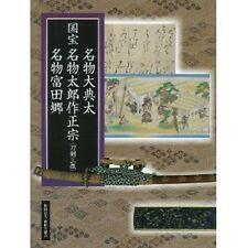 Japanese Sword Katana: Oodenta, Tarousaku Masamune and Tomitagou Photo Book