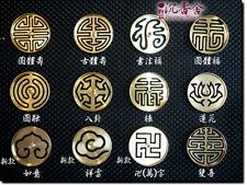 Incense Way - 香篆 - 6cm Xiang Mould (Brass) Shape Powder Taiwan Incense House