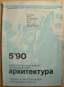 Illustrated catalog of projects Urban Housing Architecture Russian Soviet book