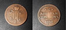 Russia - Nicolas I - 2 kopeks 1840 EM, Ekaterinburg - WC#145.1