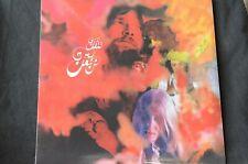 "The Trip The Trip 1970 UK Prog debut + bonus track 12"" vinyl LP New"