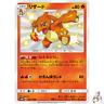 Pokemon Card Japanese - Shiny Charmeleon S 167/150 SM8b - MINT