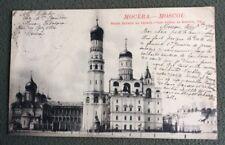 CPA. MOSCOU. MOCKBA. Russie. 1900. Ivan Velikoi au Kremlin.