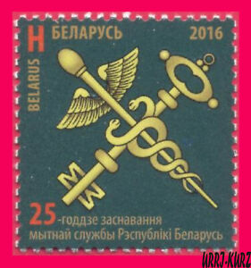 BELARUS 2016 Border Customs Service 25th Anniversary Emblem 1v Sc1011 Mi1147 MNH