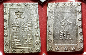 Japan 1859 - 68 Ansei Era 1 Bu Ichibu Silver Uncirculated Unc Samurai BU Coin