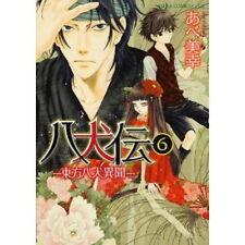 Hakkenden - Touhou Hakken Ibu #6 YAOI Manga Japanese/ ABE Miyuki, TAKIZAWA Bakin