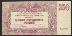 1920 RUSSIA (SOUTH) 250 RUBLE NOTE