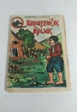 Vintage Greek Comic Karagkiozis Hroas No 11