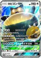 Pokemon Card Japanese - Snorlax GX 001/SM-P - PROMO HOLO Full Art MINT