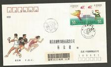 CHINA - 1993 The 1st East Asian Games, Shanghai  -  FIRST DAY COVER.