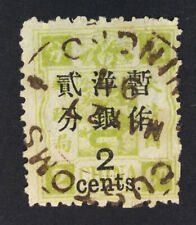 MOMEN: CHINA USED LOT #8709