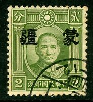 China 1943 Mengkiang Single Circle SYS 2¢ Wide Type C Large Overprint VFU B863