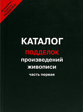 Russian Catalog of Fake Paintings Pt.1_Каталог подделок произведений живописи ч1