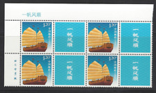 CHINA 2013 #31 一帆风顺 Blk 4 Imprint TL Special Everything Well Sail ship stamp