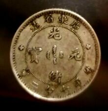 China Empire Qing Dynasty Silver 10 Cents (KwangTung) 1890 w/o rosettes  GVF