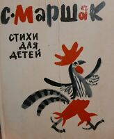 Samuil Marshak  Стихи для детей  Ill Miturich  In Russian 1986