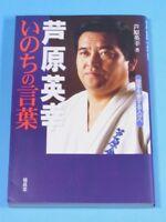 Hideyuki Ashihara Last book karate sabaki Martial arts