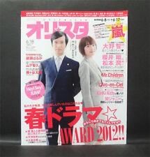 Japan 『ONLY STAR 2012 No.23』 Legal High Yui Aragaki Masato Sakai ARASHI