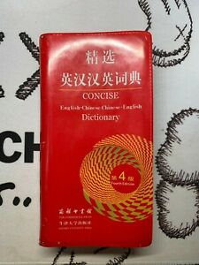 Concise English-Chinese Chinese- English Dictionary Fourth Edition 精选英汉汉英词典第四版