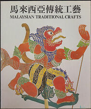 Malaysian traditional crafts. The 6th Festival of Asian Arts