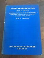 illustrated catalogue of chinese goverment exhibits ( london ) vol 1v misc. rare