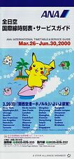 ANA All Nippon Airways Timetable  March 26, 2000 =