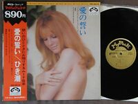 JAPAN LP Sexy Cheesecake Cover IMPERIAL ORCHESTRA Ai No Chikai OBI+P/S DR-0012