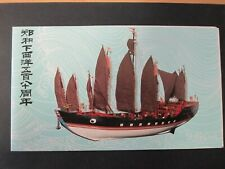 China PRC FDC Souvenir Folder Scott# 1992-1995 Zheng He's