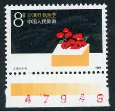China 1986 Prc J131 Teacher's Day Scott 2044 Mnh D570
