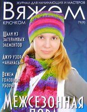 Dress Top Cardigan Shawl Crochet Pattern Magazine for Beginner # 79 in Russian