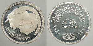 EGYPT AH1400 (1980) Pound Proof. #WC84429
