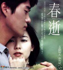 KOREAN MOVIE: ONE FINE SPRING DAY 봄날은 간다 (ORIGINAL VCDS)