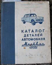 AVTOEXPORT detail Catalogue Parts Car Structure MOSKVITCH 402 Russian Auto USSR