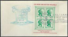 1947 PHILIPPINE FDC - QUEZON SOUVENIR SHEET SCOTT #515 - PHILATELIC EVENT CACHET