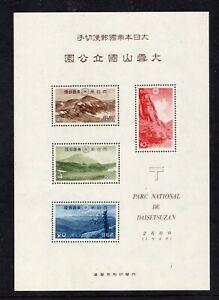 Japan 306a Daisetsuzan Souvenir Sheet Mint VFLH, CV $185 (H, 2020, see desc.