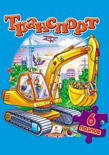 Children's Russian Books for Kids Книга - пазл Транспорт (6 пазлов) А4 формат