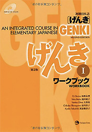 Genki 1 Workbook: An Integrated Course in Elementary Japanese