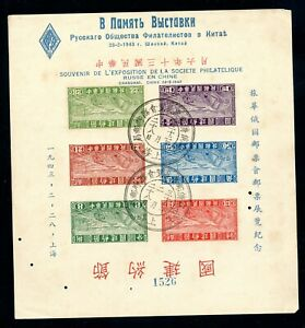 1943 Russian expo souvenir sheet with inverted inscriptions some pinholes