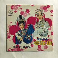 """FUNG HANG RECORDS CO.  1960'S CHINESE CLASSICAL FOLK POP ~ LP 12"""""""