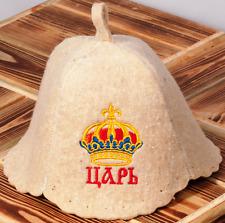 Sauna hat -- 100 % Wool Felt. Made in Europe. Wool felt-4-4.2mm. No China.WQ/7
